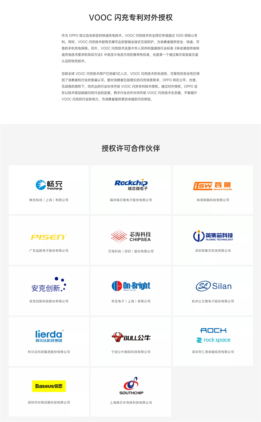 OPPO 知识产权1.png
